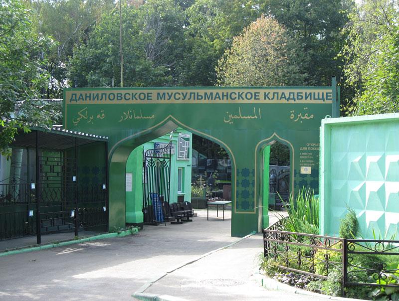 Там мусульманское кладбище